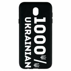 Чохол для Samsung J7 2017 1000% Українець