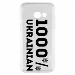 Чохол для Samsung A3 2017 1000% Українець