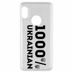 Чохол для Xiaomi Redmi Note 5 1000% Українець