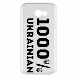 Чохол для Samsung A7 2017 1000% Українець