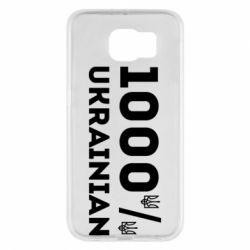Чохол для Samsung S6 1000% Українець