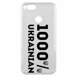 Чохол для Xiaomi Mi A1 1000% Українець