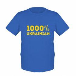 Детская футболка 1000% Українець - FatLine