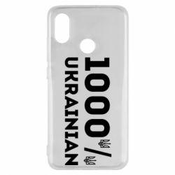 Чохол для Xiaomi Mi8 1000% Українець