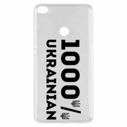 Чохол для Xiaomi Mi Max 2 1000% Українець