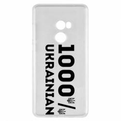 Чохол для Xiaomi Mi Mix 2 1000% Українець
