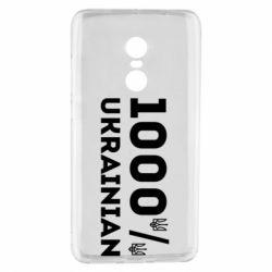 Чохол для Xiaomi Redmi Note 4 1000% Українець