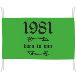 Прапор 1981 Born to win