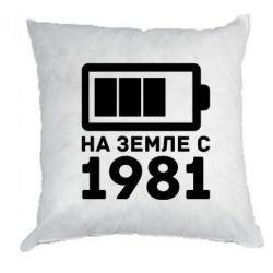 Подушка 1981 - FatLine