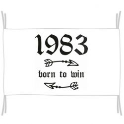 Прапор 1983 Born to win