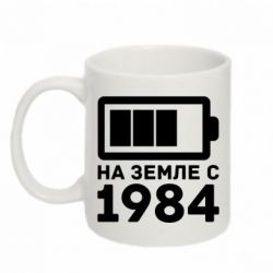 Кружка 320ml 1984 - FatLine
