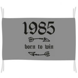 Прапор 1985 Born to win
