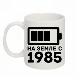 Кружка 320ml 1985 - FatLine