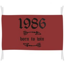 Прапор 1986 Born to win