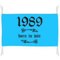 Прапор 1989 Born to win