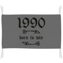 Прапор 1990 Born to win