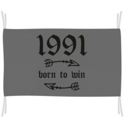 Прапор 1991 Born to win