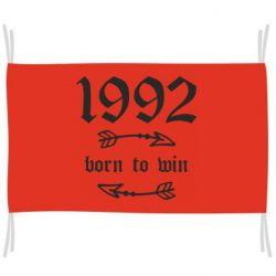 Прапор 1992 Born to win