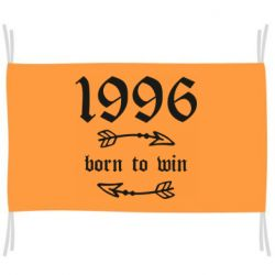 Прапор 1996 Born to win