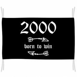 Прапор 2000 Born to win