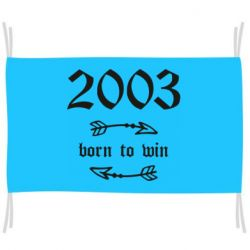 Прапор 2003 Born to win