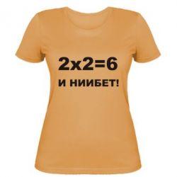 Женская футболка 2х2=6 - FatLine