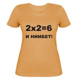 Женская футболка 2х2=6