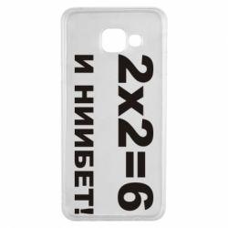 Чехол для Samsung A3 2016 2х2=6