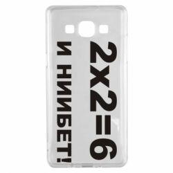 Чехол для Samsung A5 2015 2х2=6