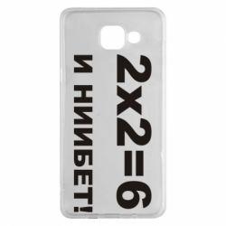 Чехол для Samsung A5 2016 2х2=6