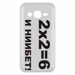 Чехол для Samsung J2 2015 2х2=6