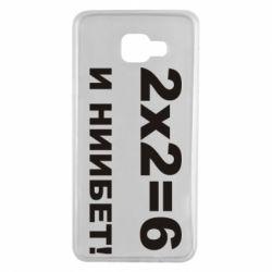 Чехол для Samsung A7 2016 2х2=6