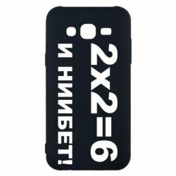 Чехол для Samsung J5 2015 2х2=6