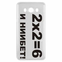 Чехол для Samsung J7 2016 2х2=6