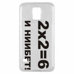 Чехол для Samsung S5 2х2=6