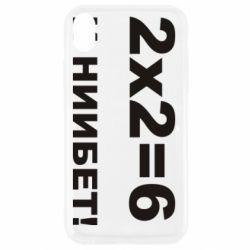 Чехол для iPhone XR 2х2=6