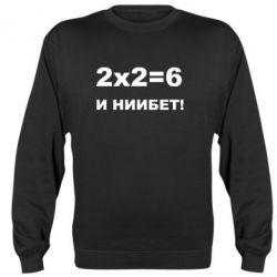 Реглан (свитшот) 2х2=6 - FatLine