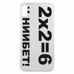 Чехол для iPhone Xs Max 2х2=6