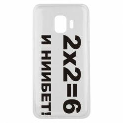 Чехол для Samsung J2 Core 2х2=6