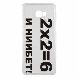 Чехол для Samsung J4 Plus 2018 2х2=6