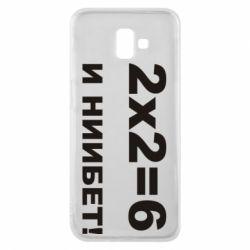 Чехол для Samsung J6 Plus 2018 2х2=6