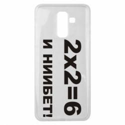 Чехол для Samsung J8 2018 2х2=6