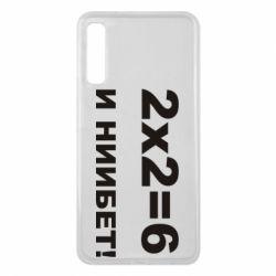 Чехол для Samsung A7 2018 2х2=6