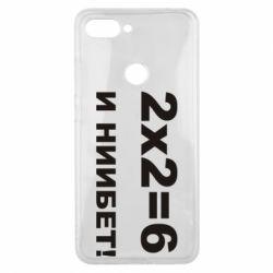Чехол для Xiaomi Mi8 Lite 2х2=6