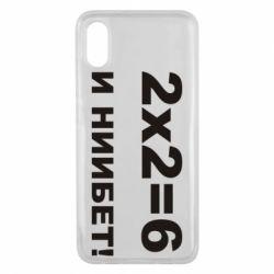 Чехол для Xiaomi Mi8 Pro 2х2=6
