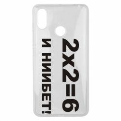 Чехол для Xiaomi Mi Max 3 2х2=6