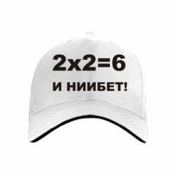 Кепка 2х2=6 - FatLine