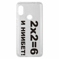 Чехол для Xiaomi Redmi Note 6 Pro 2х2=6