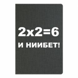 Блокнот А5 2х2=6