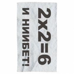 Полотенце 2х2=6